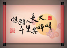 Chinese Greeting Calligraphy Royalty Free Stock Images
