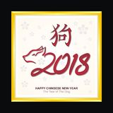 Chinese Greeting Card - Year of the dog Royalty Free Stock Image
