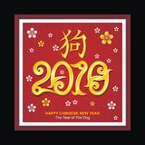 Chinese Greeting Card - Year of the dog Stock Images