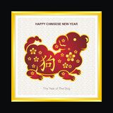 Chinese Greeting Card - Year of the dog Stock Image