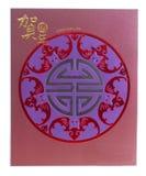 Chinese groetkaart Royalty-vrije Stock Foto
