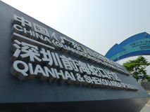 Chinese (Guangdong) free trade area of Shenzhen Qianhai Shekou experimentation area Stock Image