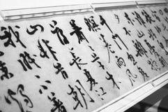 Chinese handwriting. Close-up of traditional Chinese handwriting art vector illustration