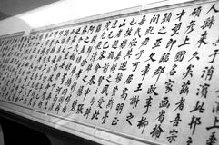 Chinese handwriting art. Close-up of Chinese handwriting art Stock Image