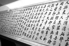 Chinese handwriting art. Close-up of Chinese handwriting art stock illustration