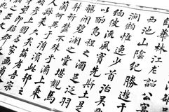 Chinese handwriting art. Close-up of Chinese handwriting art Royalty Free Stock Images