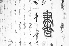Chinese handwriting art. Close-up of Chinese handwriting art Stock Photos