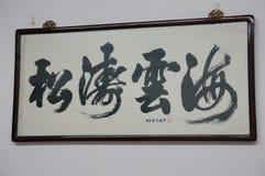 Chinese handwriting art Stock Photography