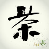 Chinese hanzi Calligraphy  Tea Stock Photos