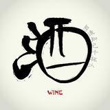 Chinese Hanzi Penmanship Calligraphy. Wine Royalty Free Stock Images