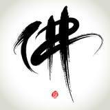 Chinese Hanzi Penmanship Calligraphy stock photo