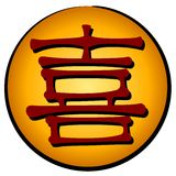Chinese Happiness Symbol - Xi. A very popular chinese symbol called Xi which is a symbol of happiness, joy and peace Royalty Free Stock Photo