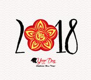 Chinese Happy New Year of the Dog 2018. Lunar New Year blossom hieroglyph: Dog Stock Photography