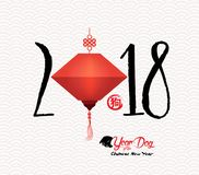 Chinese Happy New Year of the Dog 2018. Lunar New Year with lantern hieroglyph: Dog Stock Image