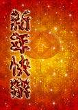 Chinese Happy New Year Greeting Text. Chinese Happy New Year Text Calligraphy Greeting  and Lantern with Spring Text on Blurred Snowflakes Background Royalty Free Stock Photography