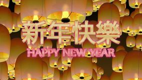 Chinese happy new year lanterns. stock footage