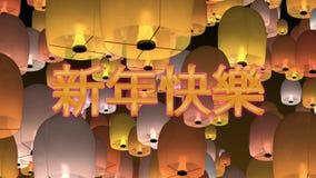 Chinese happy new year lanterns. vector illustration