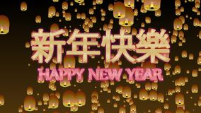 Chinese happy new year lanterns. Happy new year with Chinese sky lanterns rising in the night sky