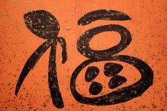 Chinese het handschriftachtergrond van het geluk Stock Afbeelding