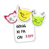 Chinese hiëroglief vertaalgong Xi FA Cai betekent de welvaart met u is Het document sneed de groetkaart van het stijlontwerp, ban vector illustratie