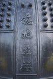 Chinese hiërogliefen Royalty-vrije Stock Foto's