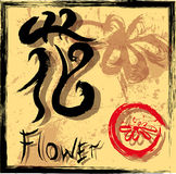 Chinese hieroglyph flower Royalty Free Stock Images