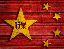 Chinese hieroglyph that mean industry. China hieroglyph Royalty Free Stock Photos