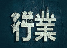 Chinese hieroglyph that mean industry. China hieroglyph Stock Photography