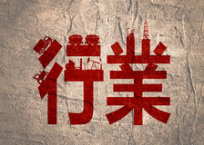 Chinese hieroglyph that mean industry. China hieroglyph Royalty Free Stock Images