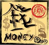 Chinese hieroglyph money Stock Photography