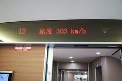 Chinese high speed rail. The internal display of the high-speed rail train runs at 303 kilometers per hour stock photo