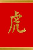 Chinese horoscope character for Tiger Royalty Free Stock Photos