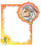 Chinese horoscope frame series: Sheep. Sheep, the eighth sign of the Chinese zodiac's 12 animals, vector illustration in cartoon style Vector Illustration