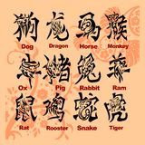 Chinese Horoscope - vector set. Stock Images