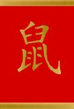 Chinese Horoscope Year of the Rat. One of the luckier characters in the chinese horoscope, The Rat, in textured gold pattern with vivid red background Royalty Free Stock Photography