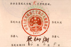 Chinese immigration passport stamp, travel permit Royalty Free Stock Images