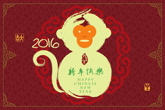 Chinese ink painting calligraphy: monkey, greeting card design. Seal and calligraphy means: Happy New Year Royalty Free Stock Image