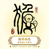 Chinese ink painting calligraphy: monkey, greeting card design. Seal and calligraphy means: Happy New Year Stock Image