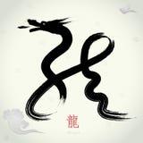 Chinese Inkt die schildert: draak Stock Fotografie