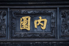Chinese inscription on wall Royalty Free Stock Images