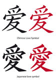 Chinese and Japanese love symbol,  Stock Photo