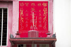 Chinese joss house on wall malaysian style for people pray Stock Photo