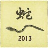 Chinese Kalligrafie 2013 Stock Foto