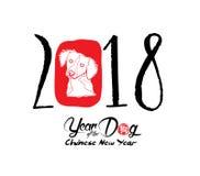 Chinese Kalligrafie 2018 Chinees Gelukkig Nieuwjaar van de Hond 2018 Maannieuwjaar & de lentehiëroglief: Hond stock illustratie