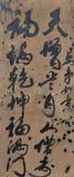 Chinese Kalligrafie - verdraag, draag of tolereer Stock Foto's