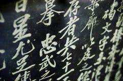Chinese karakters Stock Foto