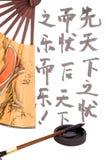 Chinese karakters, gedicht en ventilator stock foto's