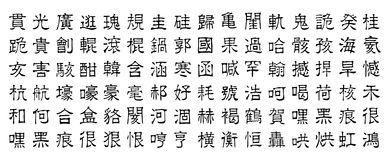 Chinese karakters v2 Stock Illustratie