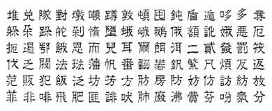 Chinese karakters v8 Stock Illustratie