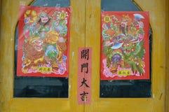 Chinese keeper Stock Afbeeldingen